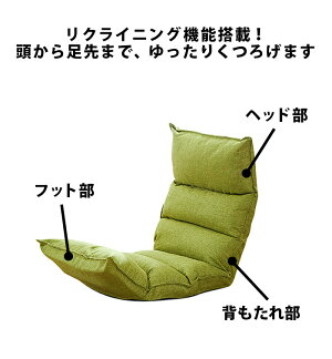 送料無料リクライニング座椅子フロアチェア無地ハイバックかわいいモノトーンシンプルおしゃれ背もたれフットレストヘッドリクライニングインテリアクッション疲れない厚いグリーンレッド赤ブルー青グレーピンクブラウンfab-056【P】