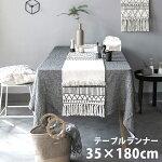 テーブルランナー35×180北欧ナチュラルおしゃれインテリア食卓テーブルマットテーブルクロスダイニングテーブルダイニングテーブルマットクロスキッチン雑貨ホワイト白fab-125【P】