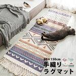 手織りコットンベッドサイドマットフロアマットキッチンマットマルチマットキッチンラグラグマットラグマットオールシーズン60cm×150cmハンドメイドエスニックおしゃれフリンジアジアンネイティブレンガグレージュリビングインテリアfab-136【P】