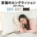 送料無料 背もたれクッション 背クッション 120cm 背もたれ クッション 枕 抱き枕 枕 大きい 大型 リラックス 寝室 ふ…
