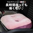 クッション カークッション シートクッション 座布団 椅子用クッション 座布団 イス用クッション 腰痛クッション チェ…