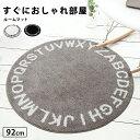ラグ 円形 おしゃれ アルファベット 丸 洗える プレイマット ラグマット 北欧 90 90cm モノトーン 円形マット 可愛い …
