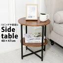 サイドテーブル 木製 スリム 収納 ソファ ソファー ベッド ベット ミニ ナイトテーブル ベッドサイド テーブル 丸 ベ…