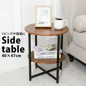 サイドテーブル 丸 サイドテーブル おしゃれ ベッドサイドテーブル ナイトテーブル ベットサイドテーブル ベッド サイド テーブル フラワースタンド 北欧 収納 丸型 円形 木製 花台 玄関 ス