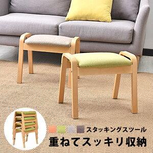 スツール 木製 スツール 北欧 スタッキングスツール 踏み台 おしゃれ 玄関 椅子 木製スツール 大人用 子供用 玄関椅子 木製椅子 こども シンプル モダン 洗える グリーン ベージュ スタッキ