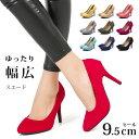 パンプス ピンヒール ヒール9cm フェリシア フェリーチェ 大きいサイズ 靴 入学式 カラー 豊富 痛くない 9センチ ヒー…