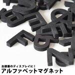 アルファベットマグネット90枚入り磁石北欧インテリアおしゃれかわいいデスク冷蔵庫マグネットアルファベット英字文字ブラックモノトーンint-035
