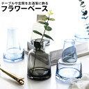 ハロウィン 花瓶 北欧 フラワーベース ガラス おしゃれ 枝ものフラワーベース フラワー ベース インテリア ベース 雑…