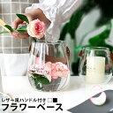 フラワーベース フラワーポット フラワー ベース 花瓶 花 おしゃれ インテリア ポット 花びん 花器 ガラス お花 かわ…