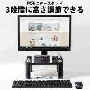 モニタースタンド パソコンスタンド パソコンラック PCスタンド PCラック 小物ラック モニター台 卓上台 卓上収納 机…