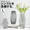 花瓶 おしゃれ フラワーベース 大きい ガラス 北欧 インテリア オシャレ 韓国 インテリア雑貨 透明 ゴールド 大きい花…