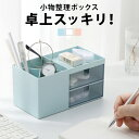 ペン立て おしゃれ 卓上 整理 デスク オフィス 机上 ペン スタンド かわいい おしゃれな リモコンスタンド 小物整理ボ…