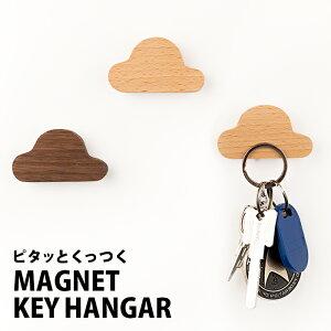 マグネット フック かわいい マグネットフック 鍵掛け 壁 鍵 収納 壁掛け 穴開けない 磁石 強力 シール 貼る 木 木製 壁掛けフック ウォールフック キーホルダー キーフック 鍵かけ 北欧 イン