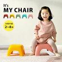 子供用 椅子 キッズ ローチェア 子供用椅子 小さめ こども いす 子供 イス チェア ローテーブル用 スツール キッズス…
