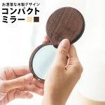 コンパクトミラー木製木ミラー鏡コンパクト丸型丸しずく型コンパクト鏡かわいいおしゃれインテリアブラウンベージュ持ち運びmak-005【P】
