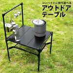 アウトドアテーブルキッチンテーブルアウトドアテーブル机台ローテーブルローおしゃれインテリアキャンプキャンプ用品折り畳みコンパクトランタンスタンドアウトドアキッチンツーバーナー黒ブラックotd-01