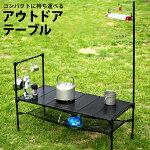 アウトドアテーブルキッチンテーブルアウトドアテーブル机台ローテーブルローおしゃれインテリアキャンプキャンプ用品折り畳みコンパクトランタンスタンドアウトドアキッチンツーバーナー黒ブラックotd-02