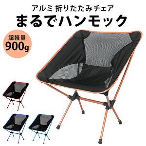 アウトドアチェア キャンプ椅子 キャンプチェア 折りたたみ椅子 折りたたみ アウトドア ハンモックチェア チェア コンパクト アルミ キャンプ 椅子 イス 携帯 チェアー 軽量 持ち運び キャ