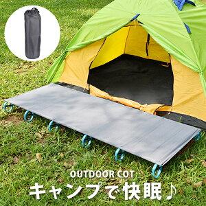 送料無料 キャンプコット ロータイプ 180×60cm アウトドア 組み立て式 ベッド コット ベンチ 長いベンチ ローコット レジャーコット チェア 椅子 イス キャンプ 荷物置き 簡易ベッド キャンプ