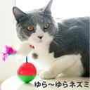 ねこ おもちゃ ネコグッズ CAT TOY 猫 ネコ ねこ じゃれ おもちゃ オモチャ 玩具 ペット おもちゃネズミ 羽根 羽 ネコ…