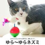 ねこおもちゃネコグッズCATTOY猫ネコねこじゃれおもちゃオモチャ玩具ペットおもちゃネズミ羽根羽ネコじゃらしペット喜ぶマウスpet-11001【P】