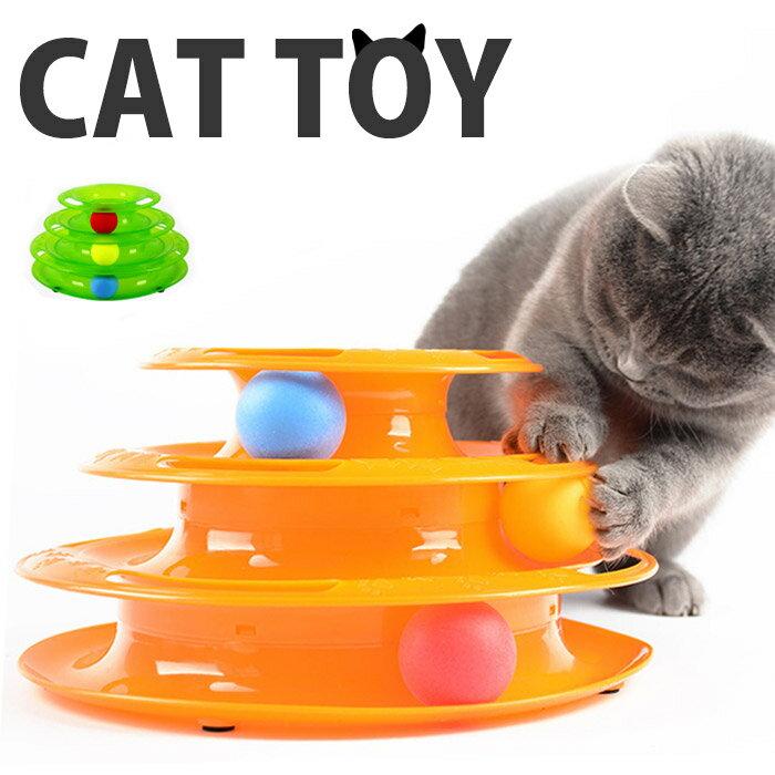ねこ おもちゃ ネコグッズ CAT TOY 猫 ネコ ねこ じゃれ おもちゃ オモチャ 玩具 ペット ボール3個付き 三段タワー ペット喜ぶ lacerise ラセリーズ pet-002 【P】