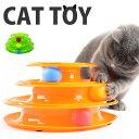 ねこ おもちゃ ネコグッズ CAT TOY 猫 ネコ ねこ じゃれ おもちゃ オモチャ 玩具 ペット ボール3個付き 三段タワー ペ…