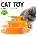 ねこおもちゃネコグッズCATTOY猫ネコねこじゃれおもちゃオモチャ玩具ペットボール3個付き三段タワーペット喜ぶpet-11002【P】