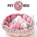 猫 ベッド 犬 ベッド ペット ベッド 北欧 お姫系 ペットハウス ネコグッズ 猫 ネコ ねこ ピンク 可愛いベッド ラウン…