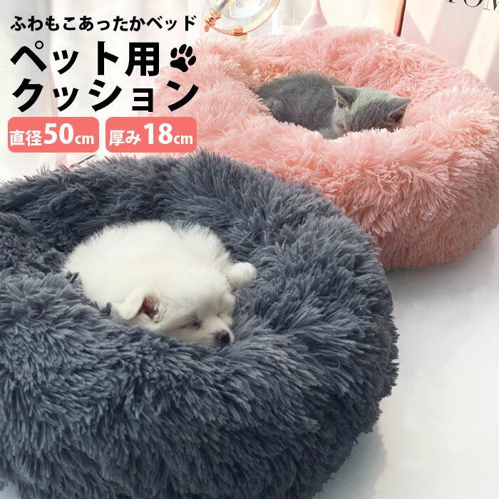 猫 ベッド 犬 ベッド ペット ベッド 北欧 ペットハウス フワフワ ボリューム クッション ふかふか ネコグッズ 猫 ネコ ねこ ピンク グレー 灰色 可愛いベッド ラウンド型 ペット喜ぶ ラセリーズ pet-006 【P】