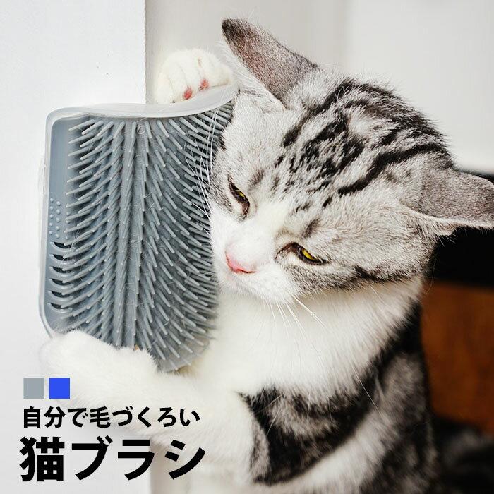 ねこ 自分で毛づくろい おもちゃ ネコグッズ CAT TOY 猫 ネコ ねこ じゃれ 角に貼るだけ テープで貼るだけ エチケットブラシセット ペット喜ぶ lacerise ラセリーズ pet-010 【P】
