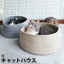 猫 ベッド 犬 ベッドペット ベッド 丸型 ハウス 北欧 暖かい クッション ペットハウス ネコグッズ ネコ ねこ グレー …