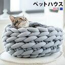 ペットハウス 犬 猫 ふわふわ ペットベッド 犬ベッド 猫ベッド 猫用 犬用 ペット用 やわらかい ベッド かご カゴ 可愛…