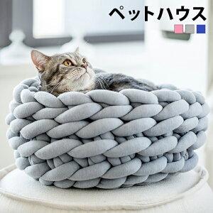 猫 ベッド 犬 ベッド キャットハウス ペット 喜ぶ おしゃれ かご 高級 お洒落 ペットベッド 犬ベッド 猫ベッド ペットベット 猫用 かわいい ペット用品 キャット ハウス 小型犬 猫ベット 籠