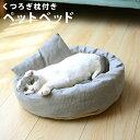 枕付きペットベッド 犬 ペットベッド 猫 犬ベッド 猫ベッド ペットハウス 猫 枕 枕付き 猫用 犬用 ペット用 やわらか…