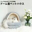 猫 ベッド 犬 ハウス 夏 おしゃれ ドーム ドーム型 ネコ キャットハウス ドックハウス ねこ ネコベット ネコベッド ペ…