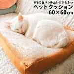 食パン型ペットクッション60×60cm犬ペットベッド猫犬ベッド猫ベッドペットハウス猫クッション猫用犬用ペット用やわらかいベッド可愛い猫グッズおしゃれ小型犬食パンパン大きい分厚い座布団インテリア北欧pet029