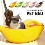 猫おしゃれバナナクッション猫ベッドバナナベット猫好き家具犬猫用ベッドペットベッドインテリア北欧犬ベッドかわいいふわふわキャットハウスバナナ型ふとん布団冬小型犬犬用ペットペット用ペットベット猫グッズpet33