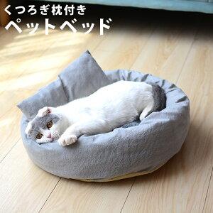 枕付きペットベッド 犬 ペットベッド 猫 犬ベッド 猫ベッド ペットハウス 猫 枕 枕付き 猫用 犬用 ペット用 やわらかい ベッド 可愛い 猫グッズ おしゃれ 小型犬 グレー 灰色 大きい 分厚い