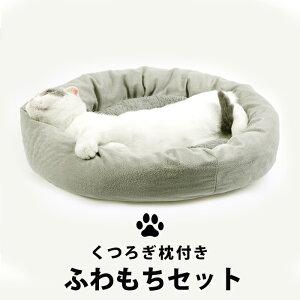 猫 ベッド 猫ベット かわいい 犬 ベット 猫ベッド 猫用 ふとん ペット ペットベッド 犬ベッド 犬用 ペットハウス クッション 座布団 枕 枕付き ペット用 やわらかい 可愛い グッズ おしゃれ