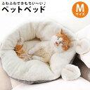 ペットベッド Mサイズ ペットハウス 犬 猫 犬ベッド 猫ベッド ペットクッション クッション 猫用 犬用 ペット用 やわ…