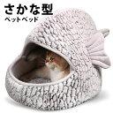 さかな型 ペットベッド ペットハウス 犬 猫 犬ベッド 猫ベッド ペットクッション クッション 猫用 犬用 ペット用 やわ…