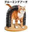 グルーミング アーチ 犬猫用 ブラシ ペット用ブラシ ブラシ 猫用 猫 ネコ 毛づくろい ペット用品 猫グッズ ペットグ…