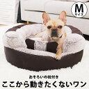 送料無料 ペットベッド おしゃれ Mサイズ ペットハウス 洗える 犬 猫 犬ベッド 猫ベッド ペットクッション クッション…