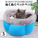 ペットベッド Sサイズ ペットハウス 洗える 犬 猫 犬ベッド 猫ベッド ペットクッション クッション 猫用 犬用 ペット用 やわらかい ベッド 可愛い 猫グッズ おしゃれ かっこいい 小型犬 座布団