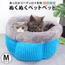 猫 ベッド 猫ベッド 冬 ネコベッド ふわふわ ペット 犬 犬ベッド 猫用 すっぽり ハウス ベット かわいい ペットベッド…