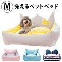 送料無料 ペットベッド Mサイズ ペットハウス 洗える 犬 猫 犬ベッド 猫ベッド ペットクッション 猫用 犬用 ペット用 …