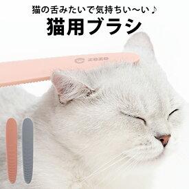 猫ブラシ 猫用ブラシ ネコ ペット用品 猫 ブラシ 猫用品 グルーミング マッサージ 毛づくろい 愛猫 マッサージブラシ ギフト 気持ち良い pet-097 【P】