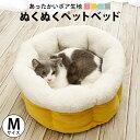ペットベッド Mサイズ ペットハウス 洗える 犬 猫 犬ベッド 猫ベッド ペットクッション クッション 猫用 犬用 ペット用 やわらかい ベッド 可愛い 猫グッズ おしゃれ かっこいい 小型犬 座布団