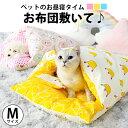 猫用 ふとん 布団 ベッド 犬 猫 ペット ペットベッド 寝袋 ネコ クッション 猫ベッド 猫用布団 犬用 ハウス もぐる ペ…